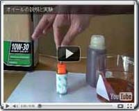 オイールの説明と実験