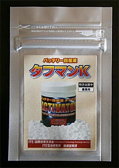 タフマンK錠剤パッケージ